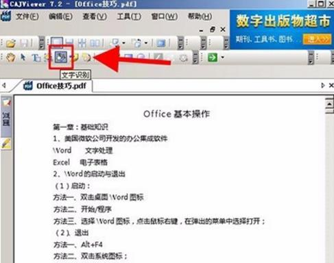 器中进行任意编辑,方便读者摘录和保存,对于非扫描文章,提供全文字符