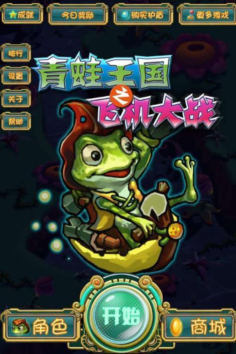 青蛙王国之飞机大战安卓版下载(跑酷+飞行射击)