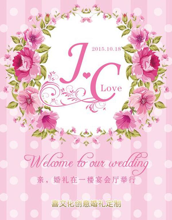 首页 资源下载 平面素材 psd素材 其他 > 粉色清新可爱婚礼水牌psd源
