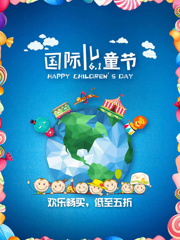 国际儿童节卡通促销海报psd素材