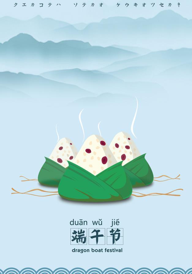 卡通传统端午节粽子矢量素材