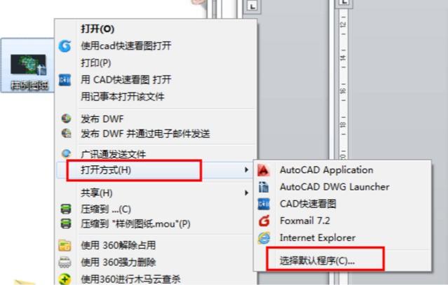 CAD快速看图怎么设置图纸默认方式