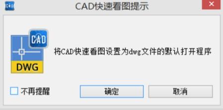 CAD快速看图怎么设置图纸打开方式