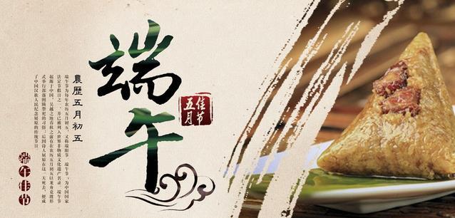 中国风端午节海报画册封面ai素材图片