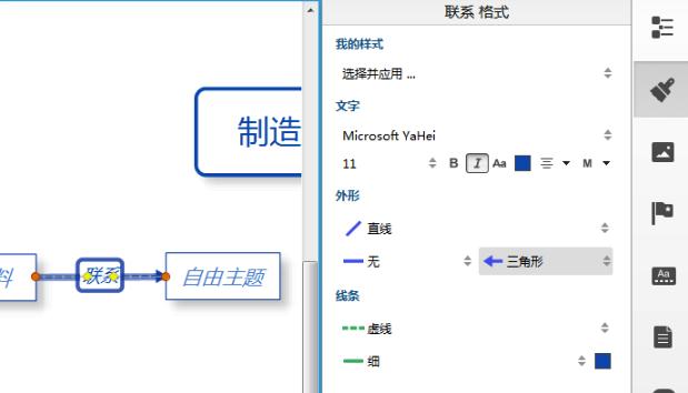 XMind Mac版怎么做产品流程图