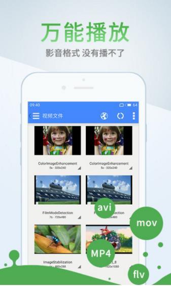 多多影音app图片