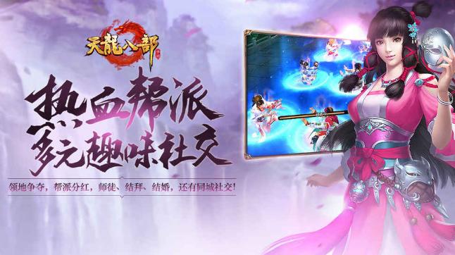 腾讯天龙八部3d九游版(武侠世界) v1.3.0.1 android手机版