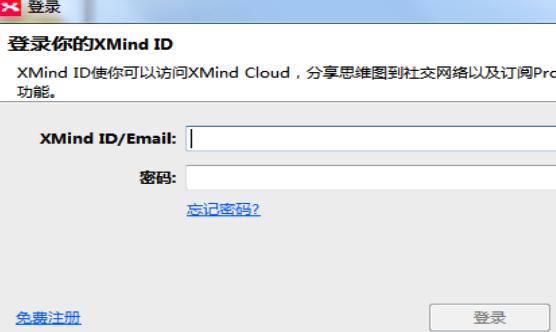 XMind Mac版思维导图怎么共享