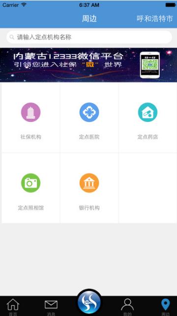 内蒙古12333人脸认证APP截图