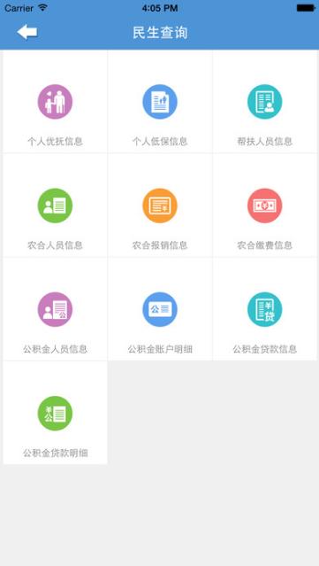 内蒙古12333人脸认证APP界面