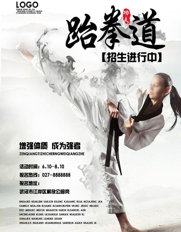 跆拳道中国风宣传海报psd素材