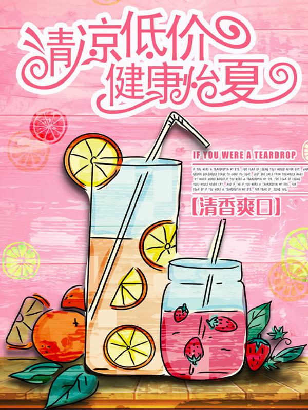 夏季饮料卡通创意海报psd素材