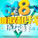 618立体字创意宣传广告psd源文件