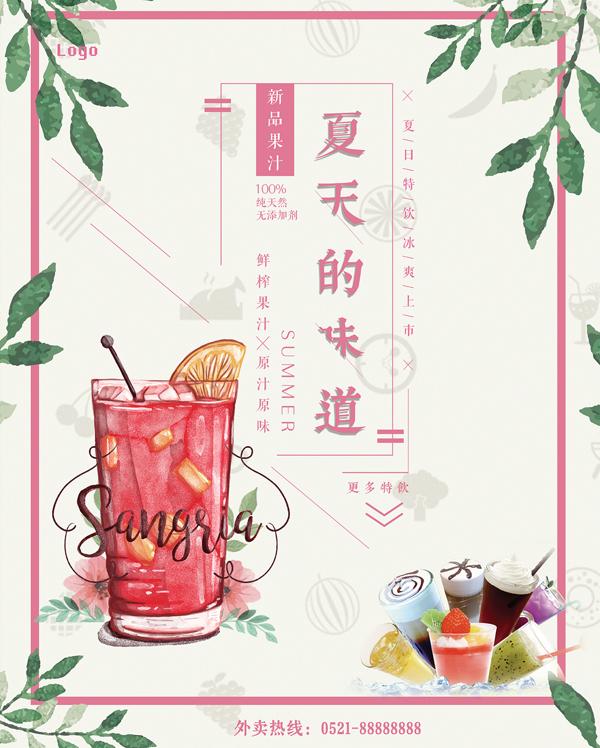 海报边框手绘饮料
