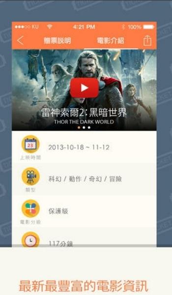 6090新视觉影院_yy6080新视觉影院手机版(支持在线和下载) 最新版