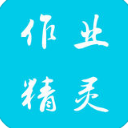 作业精灵在线使用版(最新最全的学习内容) v2.0 手机最新版