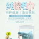 纯棉毛巾母婴用品广告psd素材