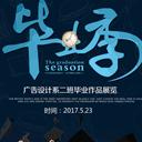 毕业季青春主题海报psd源文件