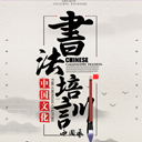中国风书法培训海报psd素材