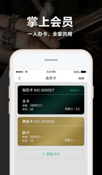 梵创造型iphone版