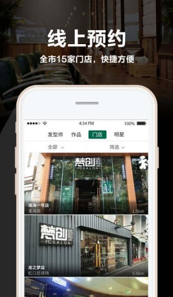 梵创造型iOS版