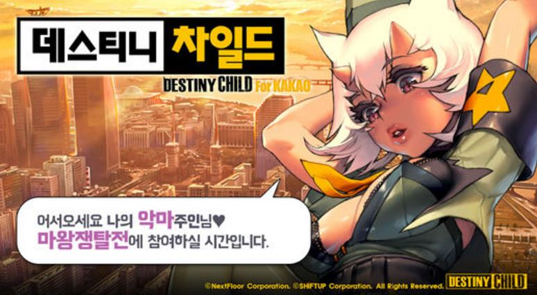 天命之子官网 天命之子安卓版下载(destiny chi