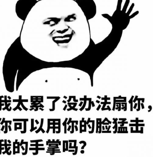 熊猫打人表情包高清版是一款使用频率十分高的表情包,如果您也想参与到老哥们的表情包系列中,不妨尝试下载使用这款超级火爆的金馆长熊猫打人表情包来和朋友们进行斗图大战吧!我太累了没办法扇你,你可以用你的脸猛击我的手掌么就出自这里哦!喜欢熊猫打人表情包高清版的朋友不要错过了!