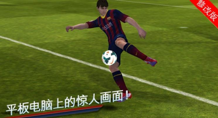FIFA14破解版|FIFA14修改版下载(真实足球游戏