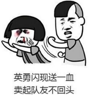 首页 软件下载 联络聊天 qq 表情 > 王者荣耀顺口溜qq表情包下载  中图片