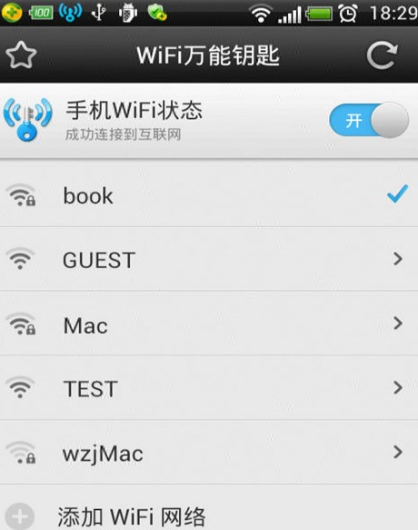 wifi万能钥匙哪个版本好用?