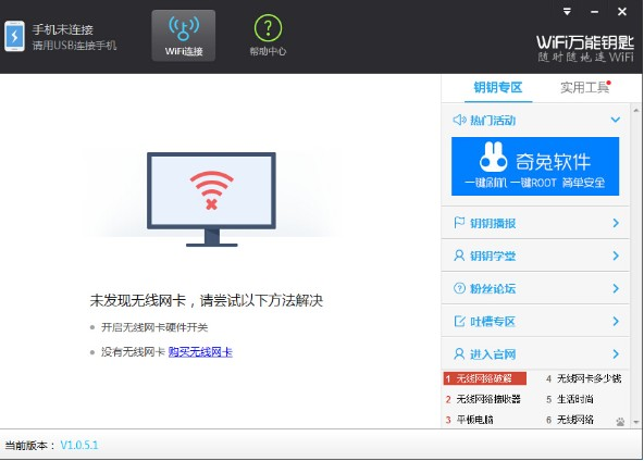 wifi万能钥匙哪个版本好用