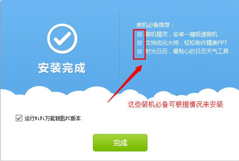 wifi万能钥匙电脑版 WiFi万能钥匙密码可复制版下载 自动获取周边免费Wi Fi热点 v2.0.8 最新版