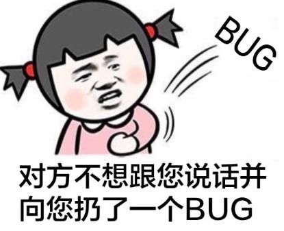 对方不想跟您说话并向您扔了一个bugqq表情包(一款专为程序员打造的图片