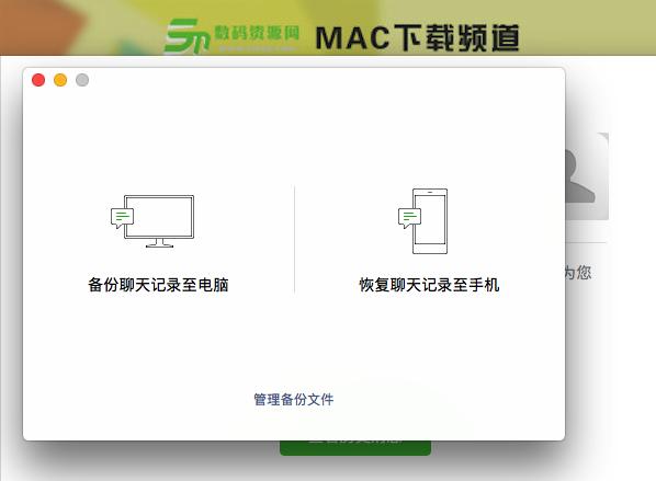 微信Mac版v2.2.8修复部分用户登录时崩溃问题!