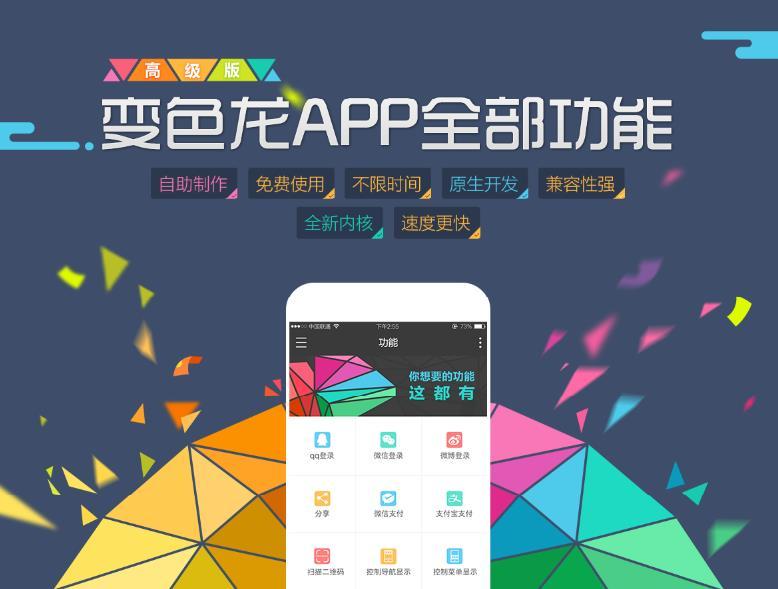 变色龙轻APP手机版下载(免费制作app软件) v