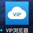 vip浏览器APP安卓版