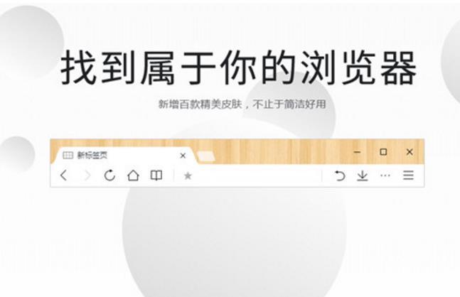 QQ浏览器电脑版2017