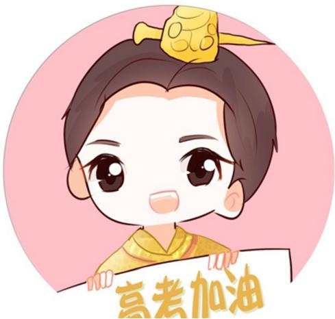 王俊凯高考加油q版手绘头像(高考鼓励头像) 2017 最新版