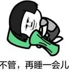 热门qq表情包下载_我不管我要再睡一会儿qq表情包下载