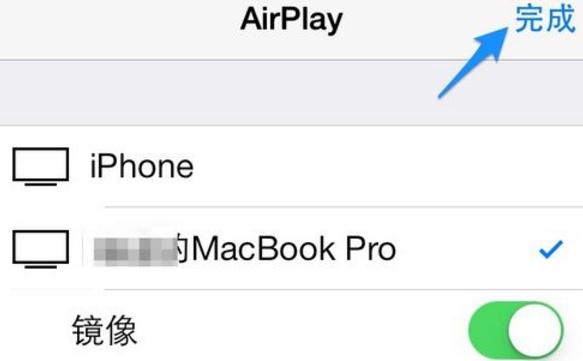 airplay镜像怎么设置