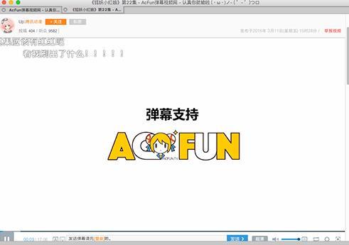 AcFun苹果金沙平台登录网址版特色