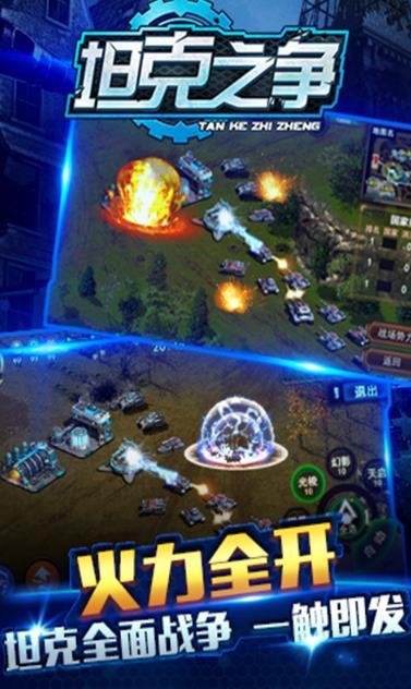 游戏 动作射击 > 坦克之争手机安卓版下载