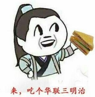 吃三明治表情包(某个高校出来的梗) 最新完整版图片