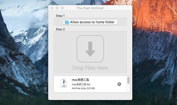 the fast archiver苹果电脑版界面图片