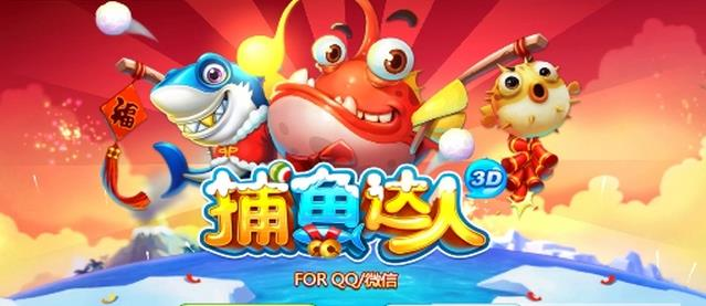 腾讯QQ捕鱼达人3D刷金币修改器截图