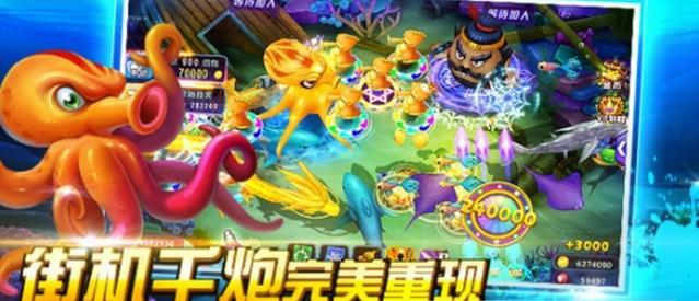 腾讯QQ捕鱼达人3D刷金币修改器下载