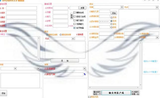 Rpg item编辑器PC版图片