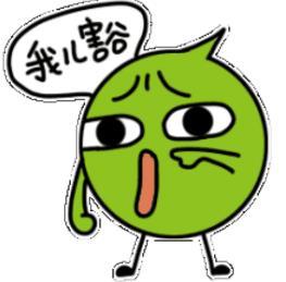 微信豌豆搞笑表情下载(超萌超逗的表情卡通豌豆法拉利表情包图片