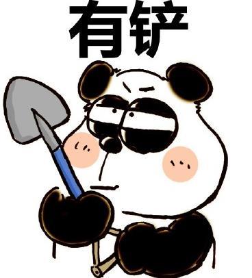 首页 软件下载 联络聊天 qq 表情 > 熊猫潘大吼表情包下载  对了,小