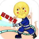 微信消防员高考加油表情包图片